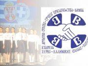 konkurs srpsko-grcko prijateljstvo