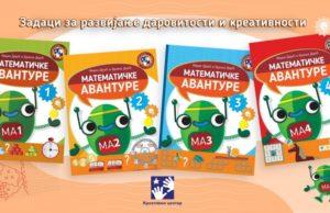 Matematičke avanture